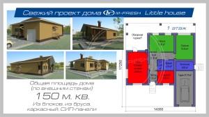 M-fresh Little house