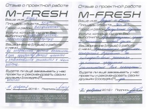 Отзыв M-FRESH на сайт 2