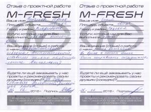Отзыв M-FRESH на сайт 3
