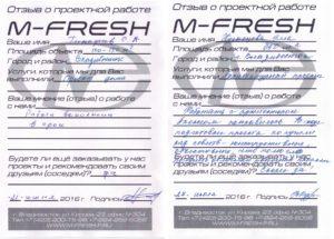 Отзыв M-FRESH на сайт 5