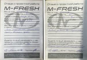 Отзыв M-FRESH на сайт 6