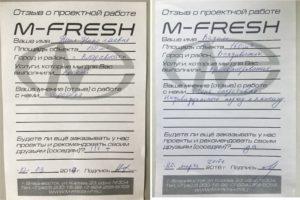 Отзыв M-FRESH на сайт 7