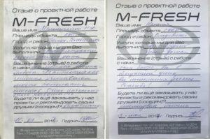 Отзыв M-FRESH на сайт 8